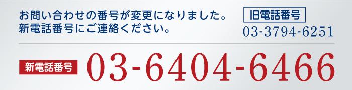 お問い合わせ電話番号の変更のお知らせ