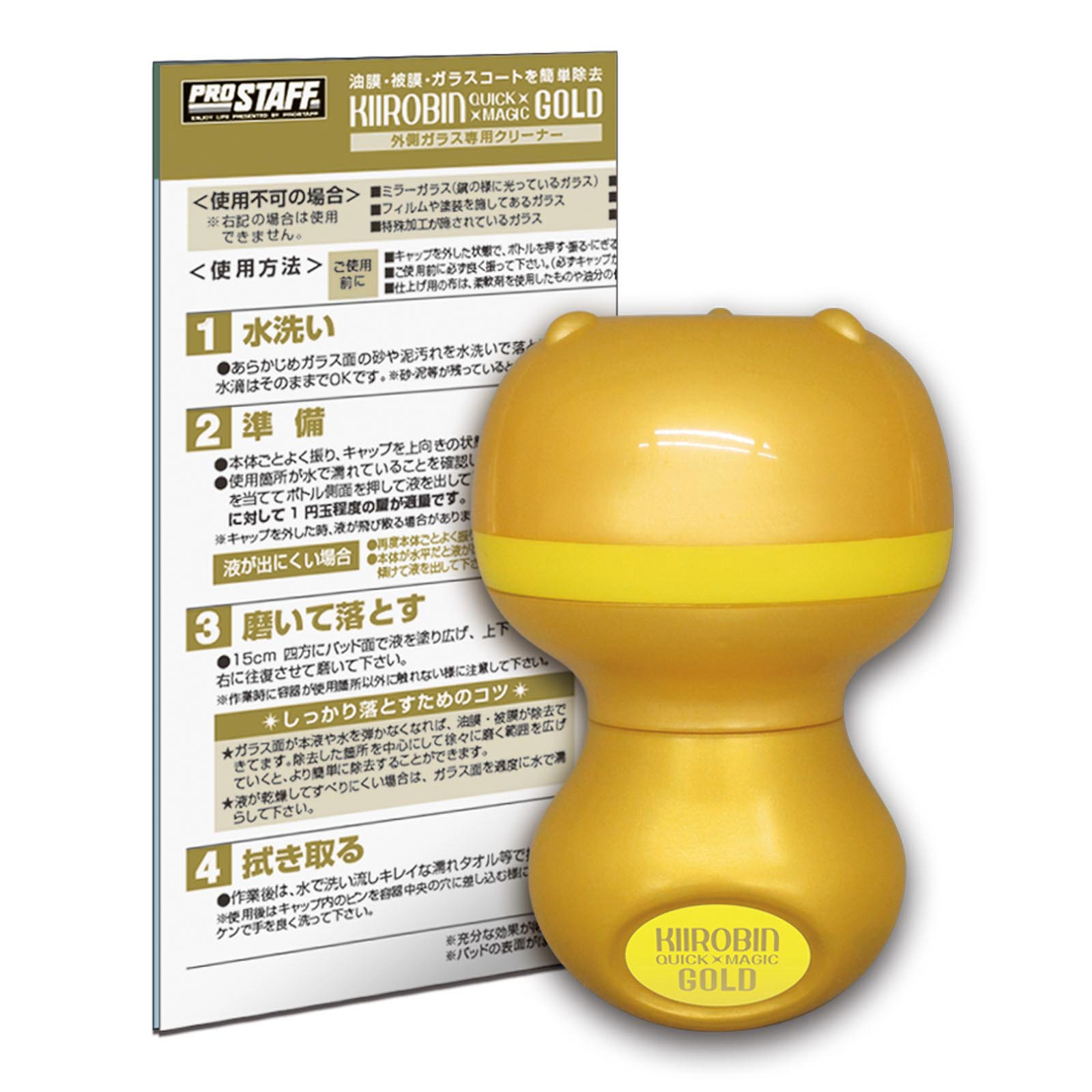 premium selection d76bb cd1de キイロビン クイックマジックゴールド | 商品情報 | プロスタッフ