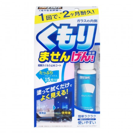 Anti Fog Coating Spray Kumorimasengen