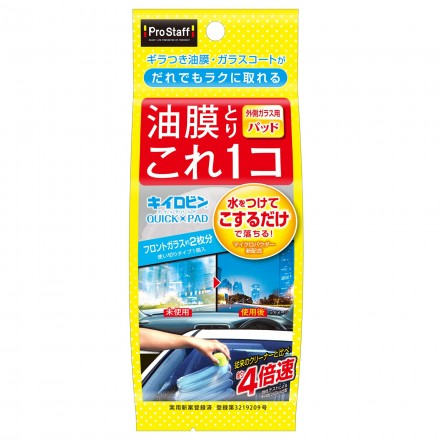 Windshield Cleaner Kiirobin Quick Pad