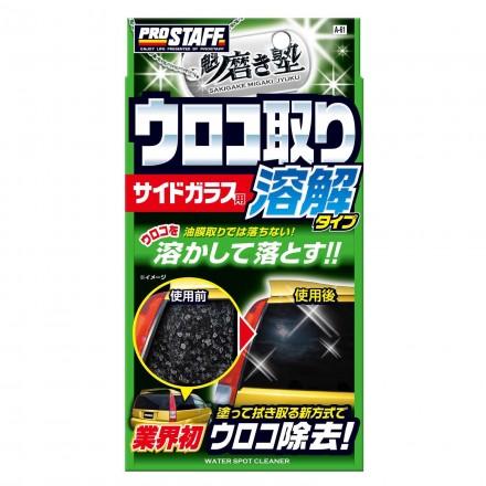 Water Spot Cleaner Sakigake-Migakijuku Urokotori Cleaner