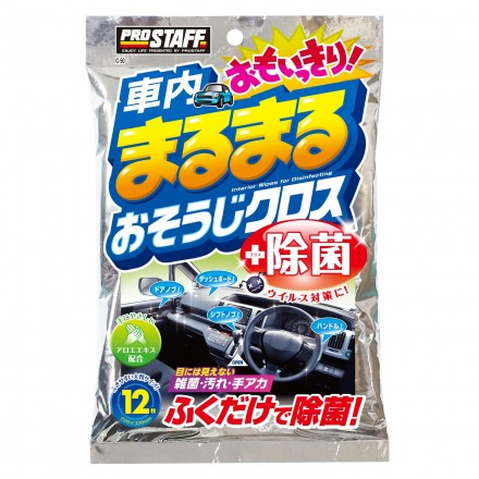 Interior Wipes for Disinfecting Shanai Marumaru Cleaning Cloth