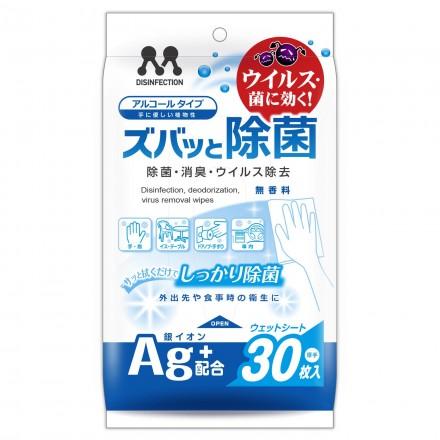 Deodorization Virus Removal Wet sheet Ag+ 30 sheets