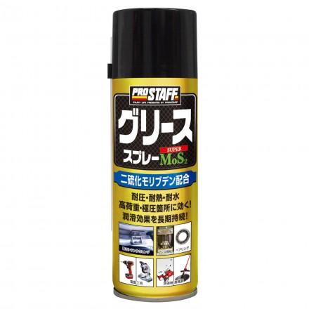 Grease Spray Super