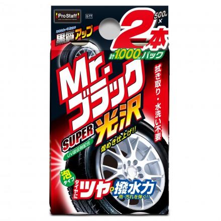 Tire Cleaner & Wax Mr.Black Super Koutaku 2pcs Set