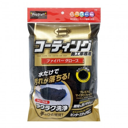 Polymer Maintenance Fiber Glove for Coated Body