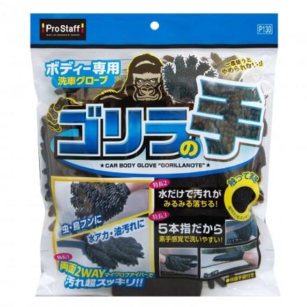 Car Body Washing Glove Gorilla-no-Te