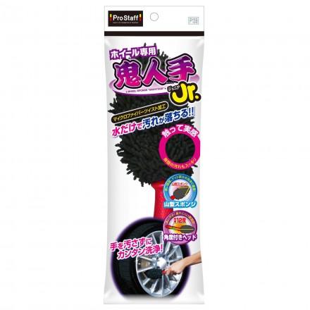 Wheel Brush Onihitode Jr.