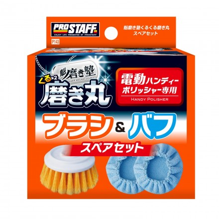 Handy Polisher Kurukuru-Migakimaru Spare Brush and Buff Set