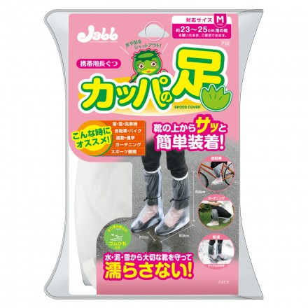Portable Shoes Cover Kappa-no-Ashi M