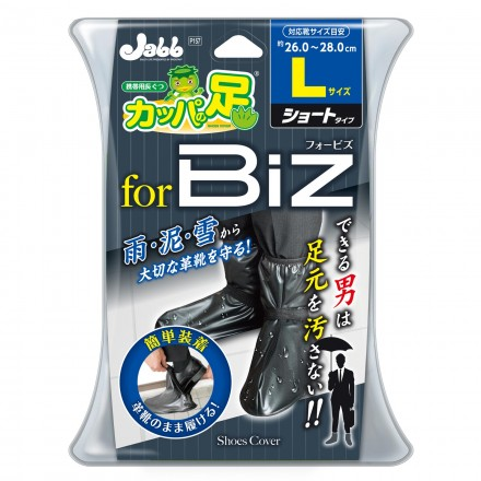 Portable Shoes Cover Kappa-no-Ashi Biz L