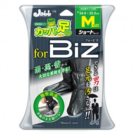Portable Shoes Cover Kappa-no-Ashi Biz M
