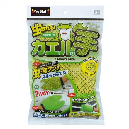 Bugs Wiping Glove Kaeru-no-Te