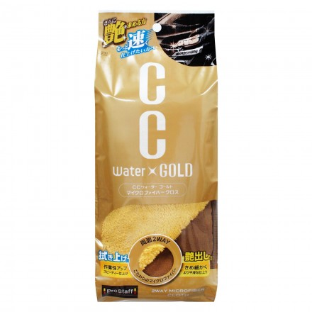 2-way Microfiber Cloth for CC Water Gold