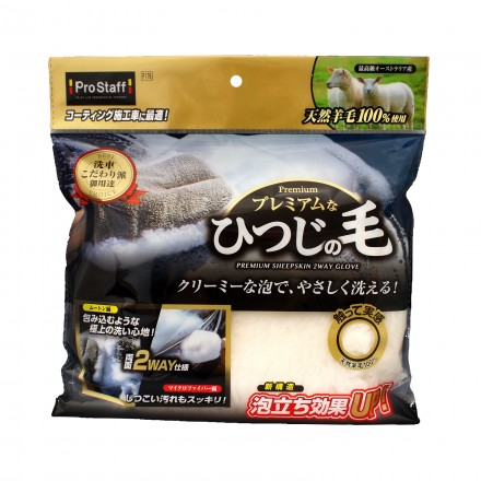 Sheepskin Washing Glove Hitsuji-no-Ke