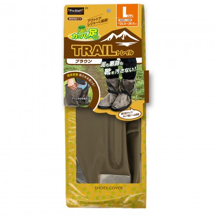 Portable Shoes Cover Kappa-no-Ashi TRAIL  Brown L