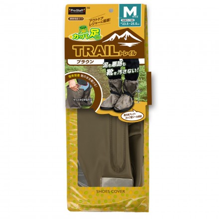 Portable Shoes Cover Kappa-no-Ashi TRAIL Brown M