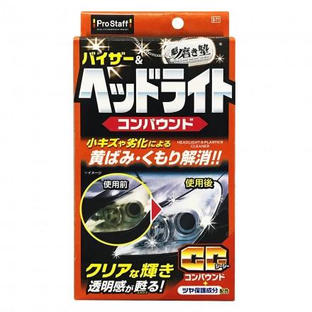 Headlight & Plastic Compound Sakigake-Migakijuku
