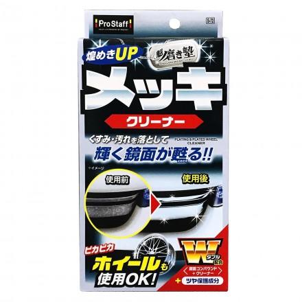 Sakigake-Migakijuku Plated Parts Cleaner