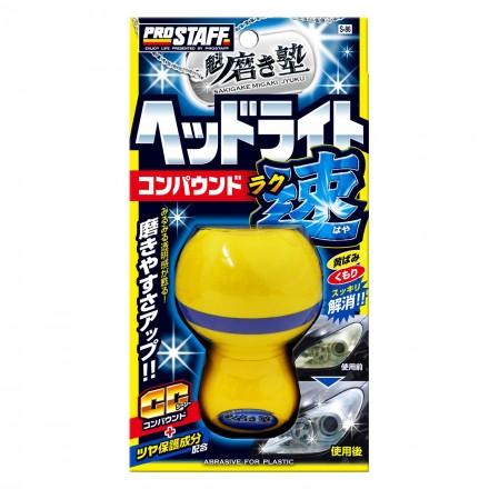 Sakigake-Migakijuku Headlight & Plastic Compound