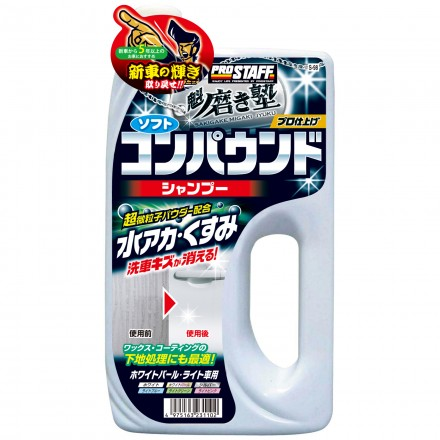 Sakigake-Migakijuku Compound Shampoo for Light Paint Colors