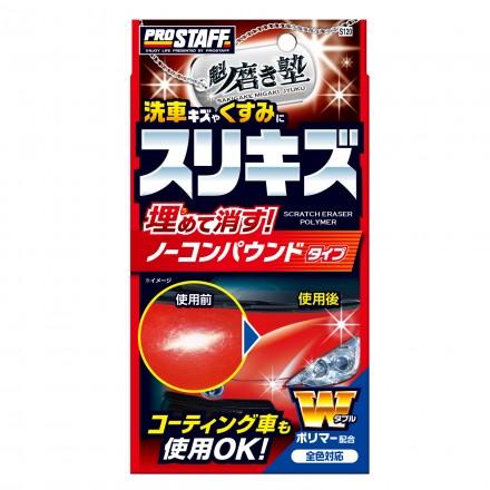 Sakigake-Migakijuku Scratch Eraser Polymer