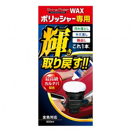 Liquid Wax for Polisher Shine Polish Wax