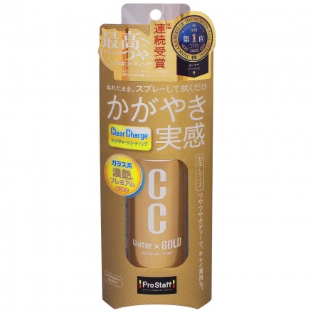 Car Body Coating Spray CC water Gold Trial Size