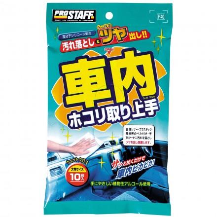 Interior Dust Wipes Shanai Hokoritori Jozu