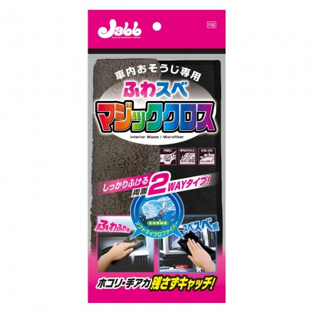 Car Interior Wiping Microfiber Fuwasube Magic Cloth
