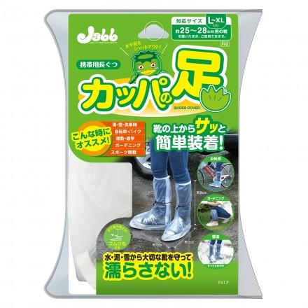 Portable Shoes Cover Kappa-no-Ashi L