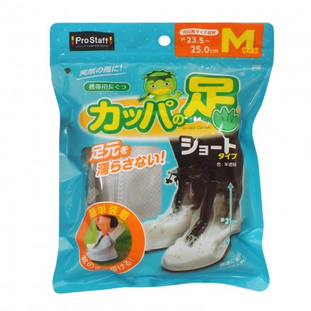Portable Shoes Cover Kappa-no-Ashi Short M
