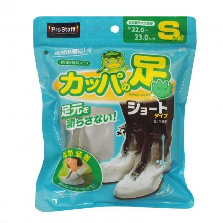 Portable Shoes Cover Kappa-no-Ashi Short S