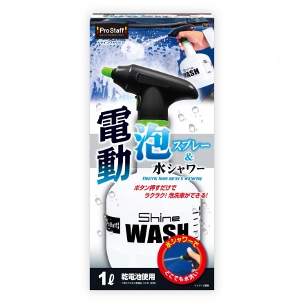 Portable Electric Spray Shine Wash