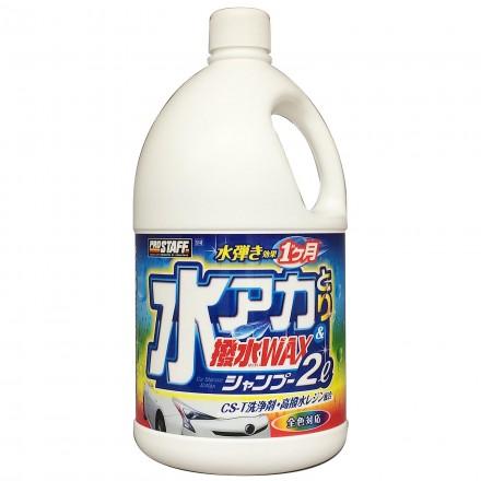 Car Shampoo & Wax Mizuakatori-Hassui 2L