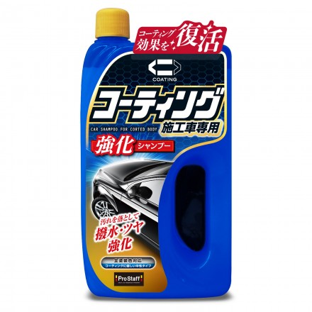 Car Shampoo for Coated Body Reinforcement