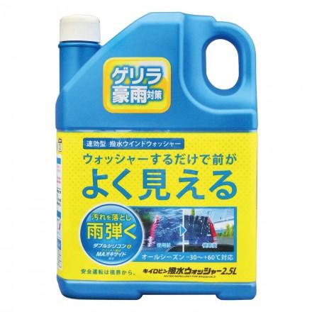 キイロビン 撥水ウォッシャー2.5L