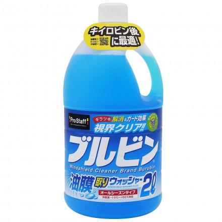 ブルビン 油膜取りウォッシャー 2L