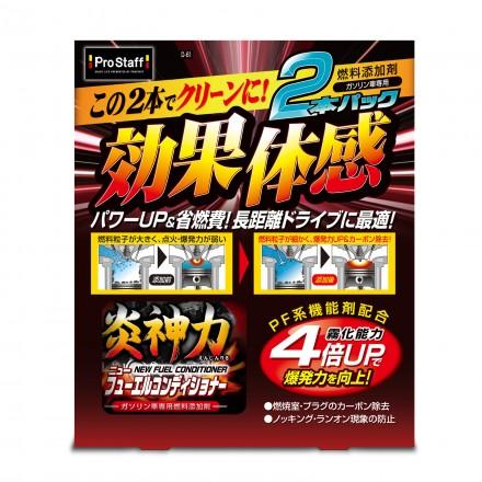 炎神力 ニューフューエルコンディショナー 2P