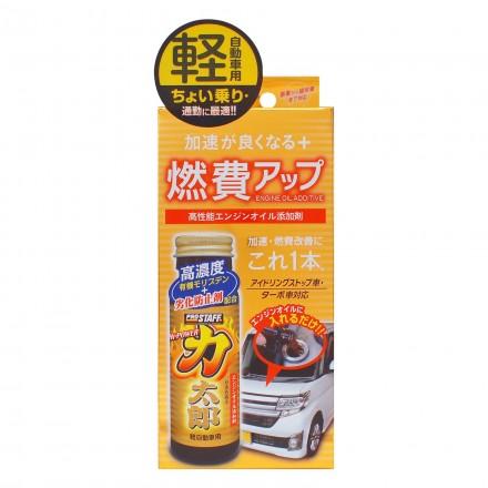 ハイパワー力太郎 軽自動車用