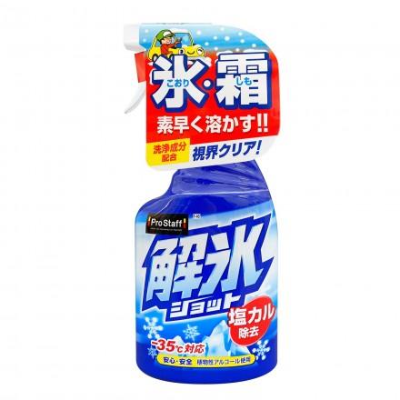 解氷ショット