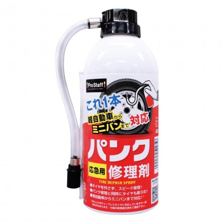 自動車用 応急パンク修理剤