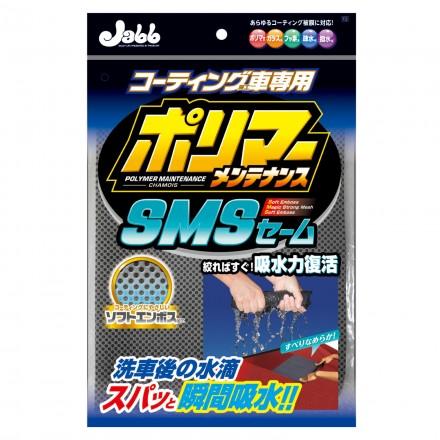 ポリマーメンテナンス SMSセーム