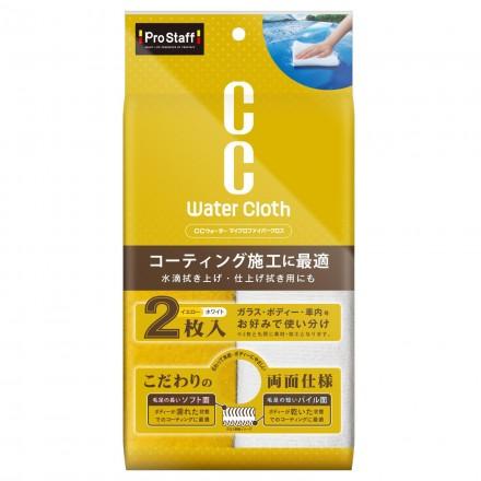 CCウォーター マイクロファイバークロス 2P