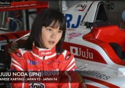 野田JUJUちゃんが世界中の次期女性F1ドライバー候補第一位に選出!