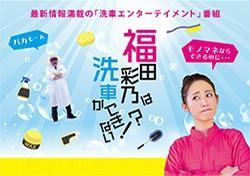 オリジナル制作番組「福田彩乃は洗車ができない!?」全22回放送終了しました!