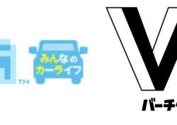 『みんカラ・VOPM2020』に出展いたします!