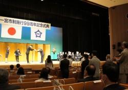 一宮市制施行99周年記念式典にて表彰されました