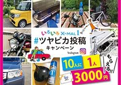 「いろいろX-MAL1#ツヤピカ投稿キャンペーン」を開始!